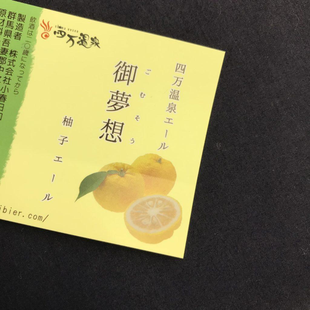 柚子エール-四万温泉