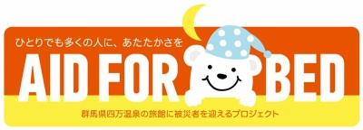 AID for BED群馬県四万温泉に被災者の方々をお迎えするプロジェクト